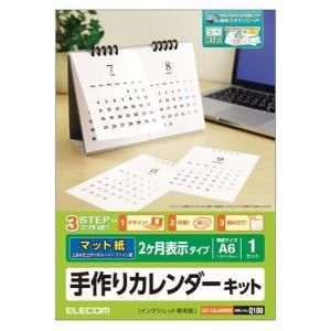 エレコム カレンダーキット/マット/卓上2ヶ月表示タイプ 代引不可|rcmdhl