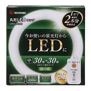 アイリスオーヤマ 丸形LEDランプセット3030 昼白色 LDFCL3030N 代引不可