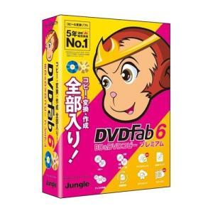 ジャングル DVDFab6 BD&DVD コピープレミアム JP004469 代引不可