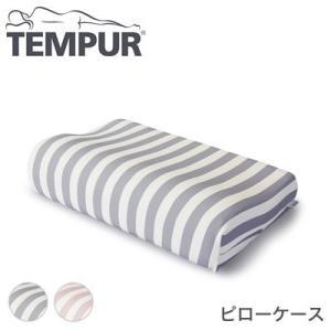 tempur テンピュール ストライプピローケース オリジナルネックピローXS~L用 ミレニアムネックピローXS~L用 代引不可|rcmdhl