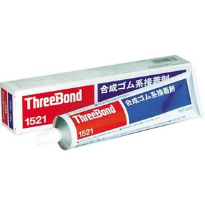スリーボンド 合成ゴム系接着剤 TB1521 150g 琥珀色 TB1521-150 接着剤・補修剤・接着剤1液タイプ