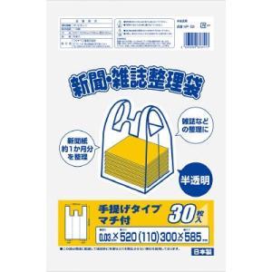 ワタナベ 新聞雑誌整理袋 半透明 NP-52 清掃用品・ゴミ袋