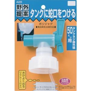 タカギ ポリジャグ50ミリ用 A225の関連商品2