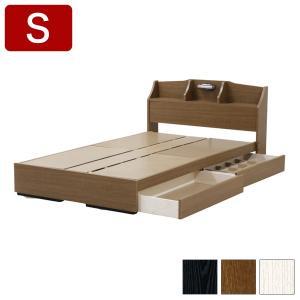 ベッド シングルサイズフレームのみ コンセント付き 引き出し付き 収納 K321 シングル 代引不可|rcmdhl