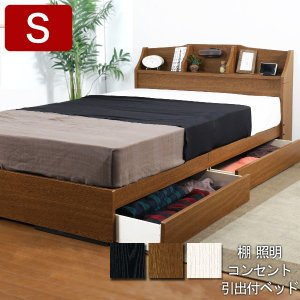 ベッド シングルサイズ圧縮ロールポケット&ボンネルコイルマットレス コンセント付き 引き出し付き 収納 K321 シングル 代引不可|rcmdhl