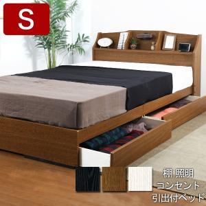 ベッド シングル シングルサイズ低反発ウレタン入ポケットコイルマットレス コンセント付き 引き出し付き 収納 K321 代引不可|rcmdhl