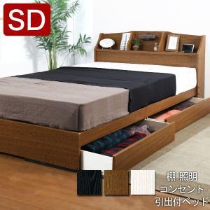 日本製 ベッド セミダブル セミダブルサイズSGマーク付ハードボンネルコイルマットレス コンセント付き 引き出し付き 収納 K321 代引不可|rcmdhl