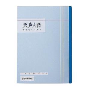 朝日新聞社 テンセイジンゴノート 360014 JANコード:4562304360014 A4(29...