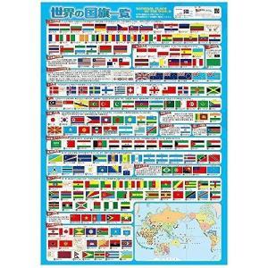 東京カート 世界の国旗一覧 A2 MP01F JANコード:4562339391793 H29.7×...