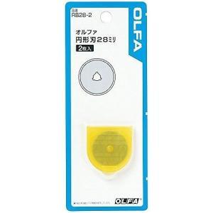 オルファ 円形刃 28ミリ替刃 RB28-2の関連商品1