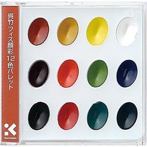 呉竹 フィス12色パレット KG204-4|rcmdhl