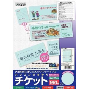 エーワン 手作りチケット 8面ハンケン ブルー...の関連商品5