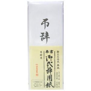 うずまき 式辞用紙 小 弔辞用 ケ-420 JANコード:4971655284205 奉書紙を使用し...