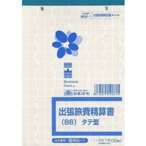 日本法令 販売 6-1 ハンバイ 6-1|rcmdhl