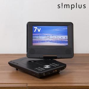 ポータブルDVDプレーヤー 7インチ 乾電池式 AC DC 3電源対応 リモコン付 simplus シンプラス SP-PDV07 CDプレーヤー 録音機能付 多機能 コンパクト|rcmdhl