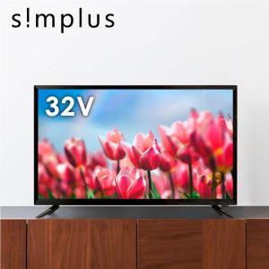 テレビ 32V 32型 32インチ Wチューナー内蔵 ハイビジョン液晶テレビ 外付けHDD録画対応 simplus シンプラス 3年保証 代引不可|rcmdhl