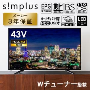 テレビ 43V 43型 43インチ Wチューナー内蔵 フルハイビジョン液晶テレビ 外付けHDD録画対応 simplus シンプラス 3年保証 代引不可|rcmdhl