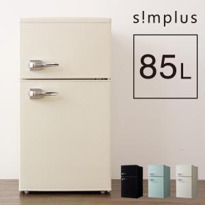 冷蔵庫 レトロ冷蔵庫 85L 2ドア 冷凍冷蔵 SP-RT85L2 3色 simplus シンプラス レトロ おしゃれ かわいい 冷凍庫 冷蔵庫 一人暮らし 代引不可|rcmdhl