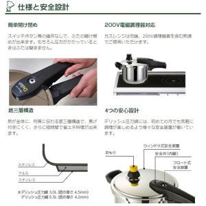 ワンダーシェフ デリッシュ 片手圧力鍋 5.5L ZDSA55|rcmdhl|03