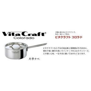 ビタクラフト コロラド 片手ナベ 18cm No.2503|rcmdhl|02
