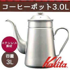 【商品詳細】  ステンレス素材のコーヒーポット。 コーヒーだけではなく様々なシーンでお使い頂けます。...