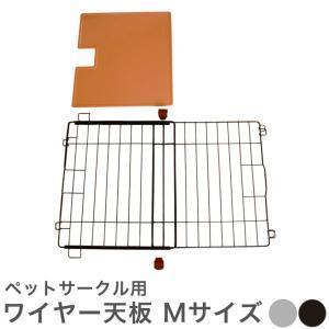 ペットサークル用 ワイヤー天板 Mサイズ SPC-WT95 スチール 犬 ゲージ 小型 中型犬用 サークル ケージ 工事不要 スライドタイプ 代引不可|rcmdhl