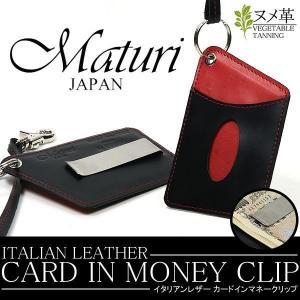 マトゥーリ Maturi ユピマ イタリアンレザー カードインマネークリップ 革ストラップ付 MR-109|rcmdhl