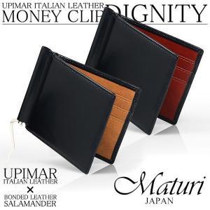 マトゥーリ Maturi UPIMAR イタリアンレザー マネークリップ MR-110|rcmdhl
