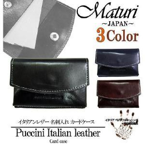 マトゥーリ Maturi プッチーニ イタリアンレザー 名刺入れ カードケース MR-113|rcmdhl