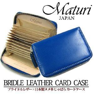 マトゥーリ Maturi ブライドルレザー×日本製ヌメ革 じゃばらカードケース MR-125|rcmdhl