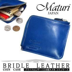 マトゥーリ Maturi ブライドルレザー×日本製ヌメ革 L字ファスナーコインケース MR-127|rcmdhl