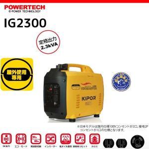 KIPOR キッポー インバーター発電機 IG2300 パワ...