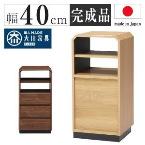 日本製 おしゃれ サイドテーブル サイドボード 幅40cm 高さ85cm 国産 大川家具 完成品 木製 収納 ベッドサイドテーブル 代引不可|rcmdin