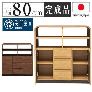 日本製 おしゃれ サイドテーブル ベッドサイドテーブル サイドボード 幅80cm 高さ85cm 国産 大川家具 完成品 木製 収納 代引不可|rcmdin