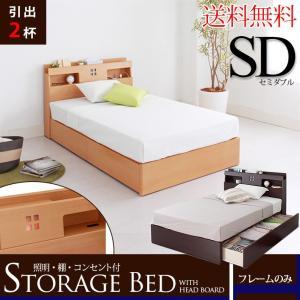 ベッド セミダブル フレーム 照明付引き出し収納ベッド AQUAアクア フレームのみ セミダブル 代引不可|rcmdin