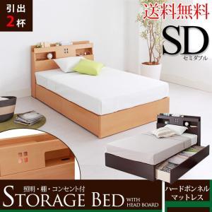 ベッド セミダブル マットレス付き 照明付引き出し収納ベッド AQUAアクア ハードボンネルコイル セミダブル 代引不可|rcmdin