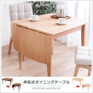 ダイニングテーブル 北欧 テーブル 木製 伸長式 伸縮 幅8...