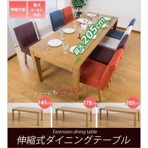 伸長式ダイニングテーブル JF-6150DT 木製 テーブル 代引不可|rcmdin