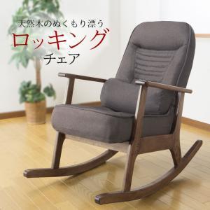 ロッキングチェア SP-962A 折り畳み 折りたたみ チェア 椅子 代引不可...