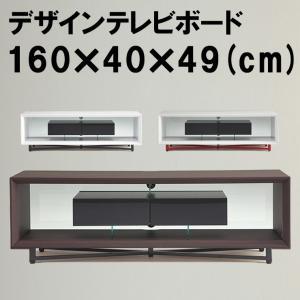 デザインテレビボード 幅160cm 160ローボード 完成品 モダン 北欧 木製 おしゃれ 新生活 一人暮らし TV台 TVボード 代引不可|rcmdin