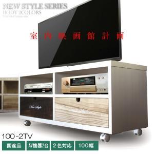 テレビ台 幅100cm 2段 国産 完成品 テレビボード 木製 天然木 北欧 日本製 桐 ストッカー キャスター付き 収納 100-2TV Nスタイル 代引不可|rcmdin
