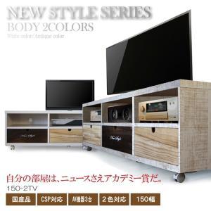 テレビ台 幅150cm アンティーク 2段 完成品 国産 テレビボード 木製 天然木 北欧 日本製 引出し 桐 ストッカー キャスター付き 収納150-2TV Nスタイル 代引不可|rcmdin