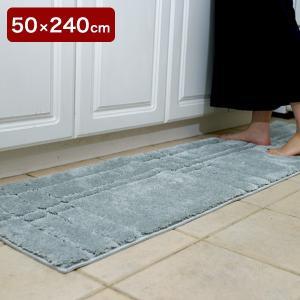 高密度タフト キッチンマット 50x240cm タフトマット キッチン マット ウォッシャブル 滑り止め シンプル シェール 代引不可 rcmdin