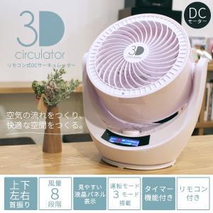 3Dサーキュレーター 3枚羽根 3Dサーキュレーター リモコ...