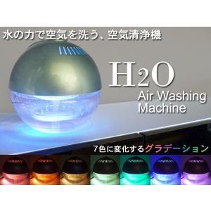 H2O 空気洗浄機 ホワイト ピンク グリーン ゴールド FL-258 アロマ空気清浄機 アロマディフューザー アロマ 空気清浄機 代引不可