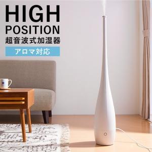 ハイポジション 超音波加湿器 4L タワー型 超音波 加湿器...