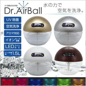 UV搭載 空気洗浄器 Dr.Airball シルバー ゴール...