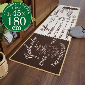 カキウチ カフェタイムキッチンマット45x180cmBE rcmdin