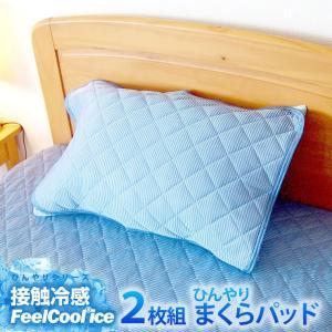 接触冷感 枕パット 2枚セット 接触冷感 ひんやり フィールクール 冷感 パット 枕カバー 夏用カバ...