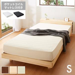 宮付きすのこベッド コンセント付き ポケットコイルマットレスセット シングル 棚付き 宮付き 北欧 ベット すのこベッド 木製 ワンルームの写真